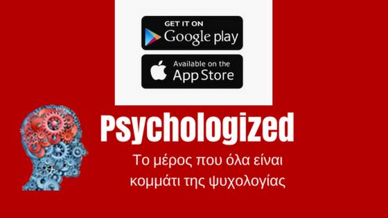 Κατεβάστε το Psychologized Application