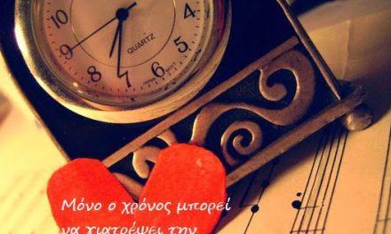 Μόνο ο Χρόνος μπορεί να καταλάβει πόσο μεγάλη σημασία έχει η Αγάπη – Psychologized