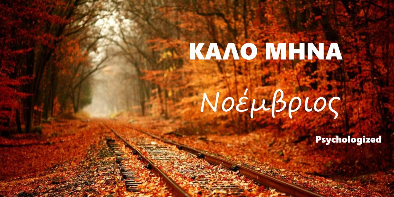 Καλό μήνα – Νοέμβριος