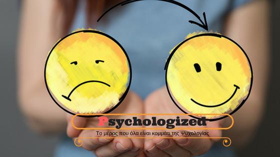 Είσαι επιτυχημένος… Ευτυχισμένος είσαι ;