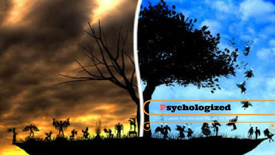 Ποια η διαφορά ανάμεσα στον παράδεισο και την κόλαση;(Διδακτική ιστορία)