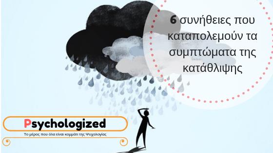 6 συνήθειες που καταπολεμούν τα συμπτώματα της κατάθλιψης