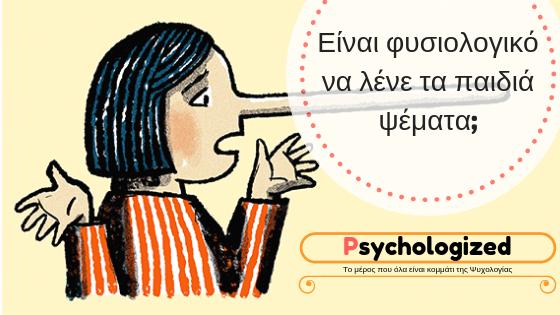 Είναι φυσιολογικό να λένε τα παιδιά ψέματα;