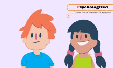 Το αρνητικό του να είσαι το αγαπημένο παιδί των γονιών σου(έρευνα)