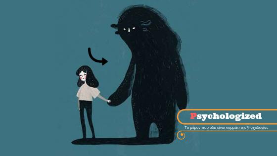 Γιατί κάποιοι μένουν σε τοξικές σχέσεις;(έρευνα)