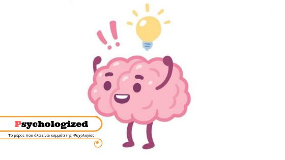 Πως o εγκέφαλός μας επιλέγει τι να μάθει; (έρευνα)
