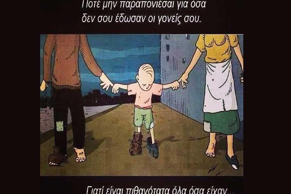 Κάποιες φορές μια εικόνα λέει τόσα πολλά….