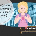 Πως συσχετίζεται το άγχος και η κατάθλιψη των παιδιών με τους γονείς;(έρευνα)