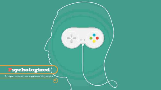 Πως επηρεάζεται ο ανθρώπινος εγκέφαλος από τα διαδικτυακά παιχνίδια;(έρευνα)