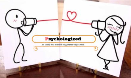 Μπορεί μια σχέση εξ'αποστάσεως να είναι λειτουργική;