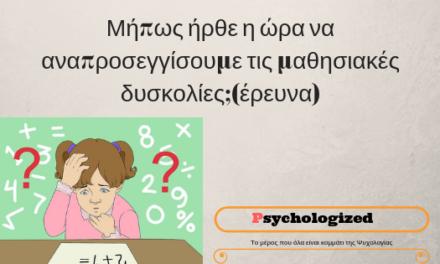 Μήπως ήρθε η ώρα να αναπροσεγγίσουμε τις μαθησιακές δυσκολίες;(έρευνα)