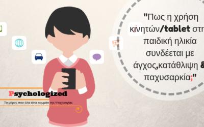 Πως η χρήση κινητών/tablet στην παιδική ηλικία συνδέεται με άγχος,κατάθλιψη & παχυσαρκία