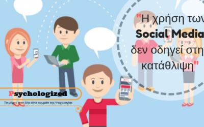 Νέα έρευνα : Η χρήση των Social Media δεν οδηγεί στην κατάθλιψη