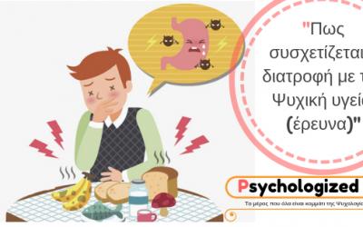 Πως συσχετίζεται η διατροφή με την Ψυχική υγεία; (έρευνα)