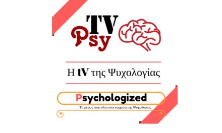 Psy TV by Psychologized , η tv της Ψυχολογίας