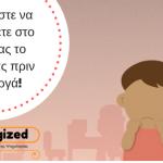 Σταματήστε να μεταφέρετε στο παιδί σας το άγχος σας πριν είναι αργά!