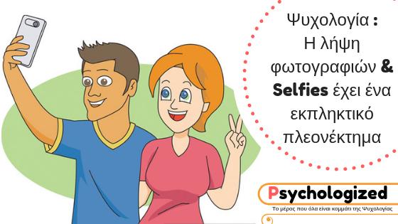 Ψυχολογία : Η λήψη φωτογραφιών & Selfies έχει ένα εκπληκτικό πλεονέκτημα