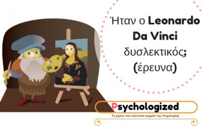 Ήταν ο Leonardo Da Vinci δυσλεκτικός; (έρευνα)