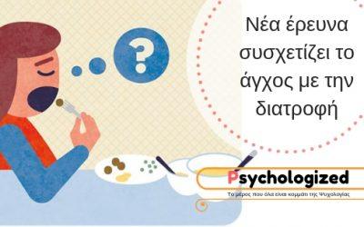 Νέα έρευνα συσχετίζει το άγχος με την διατροφή
