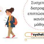 Συσχετισμός διατροφής με επιπτώσεις στην ικανότητα μάθησης