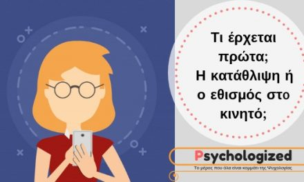 Τι έρχεται πρώτα; Η κατάθλιψη ή ο εθισμός στo κινητό;