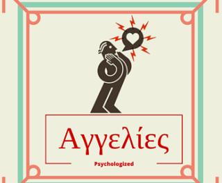 Ζητείται Ψυχολόγος : Πρόσκληση εκδήλωσης ενδιαφέροντος ΑΠΘ