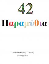 42 δισέλιδα παραμύθια, με αρχή, μέση και τέλος (ΔΩΡΕΑΝ Ebook)