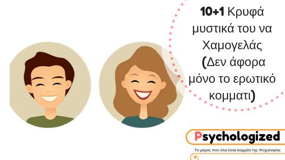 10+1 Κρυφά μυστικά του να Χαμογελάς (Δεν άφορα μόνο το ερωτικό κομματι)