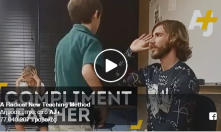 Η καλοσύνη … διδάσκεται ! (video)