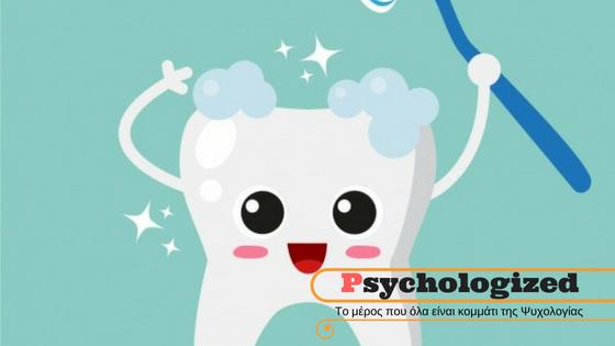 Τι σχέση έχει η Ψυχική Υγεία με το Βούρτσισμα των δοντιών ?