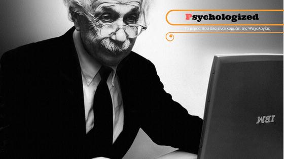 Η αναζήτηση στο Διαδίκτυο δίνει την ψευδαίσθηση της γνώσης(έρευνα)