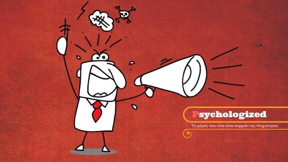 Μάθε πως να διαχειρίζεσαι τον  θυμό σου σε 8 απλά βήματα