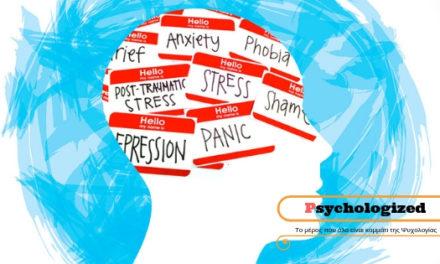H σχιζοφρένεια είναι μια ακραία έκδοση ενός κοινού τύπου προσωπικότητας (έρευνα)