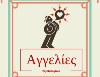 14 θέσεις εργασίας για Ψυχολόγους