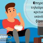 Επηρεάζει η τηλεόραση την κριτική μας ικανότητα ;(έρευνα)