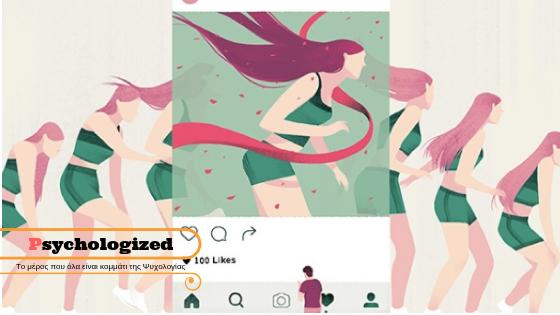 Η αρνητική επίδραση των Social Media στους νέους(έρευνα)