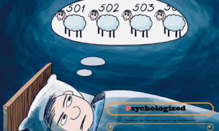 Αϋπνία : Μάθετε για τους 5 τύπους σύμφωνα με πρόσφατη έρευνα