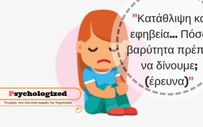 Κατάθλιψη και εφηβεία… Πόσο βαρύτητα πρέπει να δίνουμε; (έρευνα)