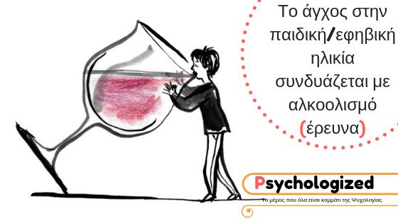 Πως το άγχος στην παιδική/εφηβική ηλικία συνδυάζεται με τον αλκοολισμό;(έρευνα)