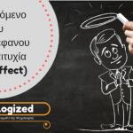 Το φαινόμενο του φωτοστέφανου και η επιτυχία (halo effect)