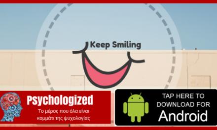 Psychologized : Νέα Δωρεάν εφαρμογή  Ψυχολογίας για κινητά & tablet