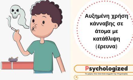 Αυξημένη χρήση κάνναβης σε άτομα με κατάθλιψη (έρευνα)