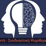 Θεραπευτική προσέγγιση της Μεικτής Συνδυαστικής Ψυχοθεραπείας